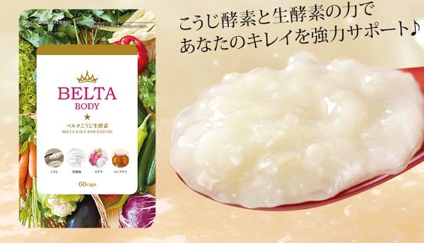 ベルタ麹生酵素