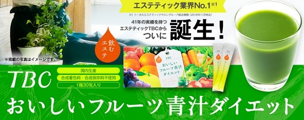 TBCフルーツ青汁